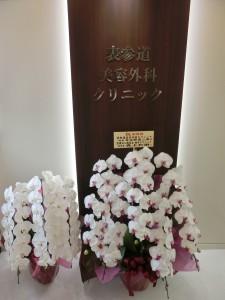 開院祝のお花3