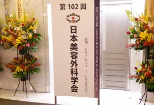 第102回日本美容外科学会 会場