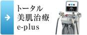 トータル 美肌治療 e-plus