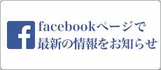 表参道美容外科クリニックFacebook