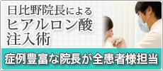 ヒアルロン酸注入術